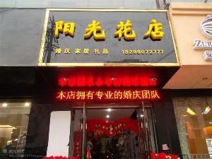 �X山�光花店