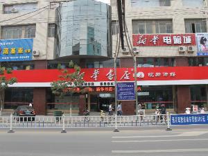 砀山新华书店