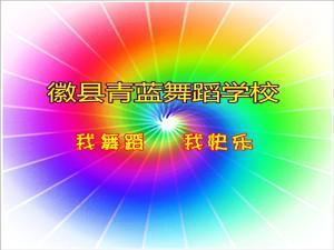 徽县青蓝舞蹈学校