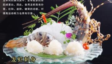 龙虾刺身推荐