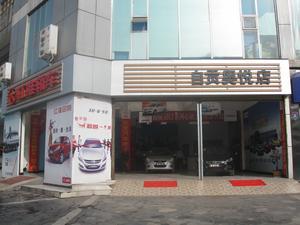 自贡奥悦汽车销售服务有限公司