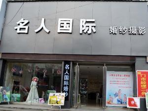 潢川名人国际婚纱摄影机构