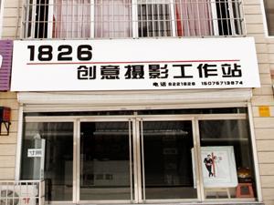 1826創意攝影工作站