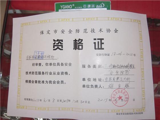 公安部门颁发的资格证书