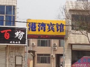 阜城港湾宾馆