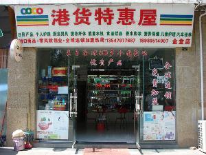 金堂港货特惠屋金阳店