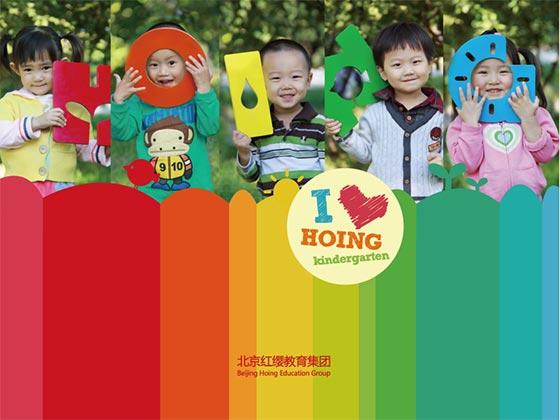 公司名称: 北京红缨  祥和幼儿园 公司地址:西大街平安路祥和新街坊小区 公司行业:教育/科研/培训 公司类型:民营 公司规模:0-49人 北京红缨时光科技发展有限公司是中国最大幼儿园连锁品牌(连锁注册号:1108000109),以下简称红缨教育。目前在全国拥有连锁幼儿园800多家,分布除西藏以外所有省份。红缨教育全方位提供幼儿园一体化解决方案,包括但不限于幼儿园招标、装修设计、设施设备采购、幼儿园招生、幼儿园教师招聘及培训、幼儿园管理、幼儿园教学、幼儿园家长工作等。