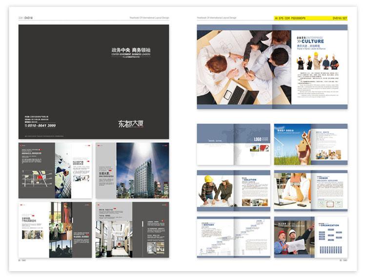 画册版式_商家相册_三亚广告设计制作及三亚商家网站