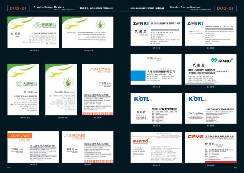 名片设计_作品欣赏_三亚广告设计制作及三亚商家网站