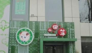 小肥羊(利津路店)