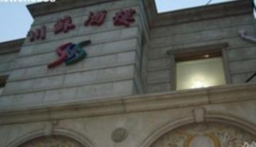 川�K酒楼