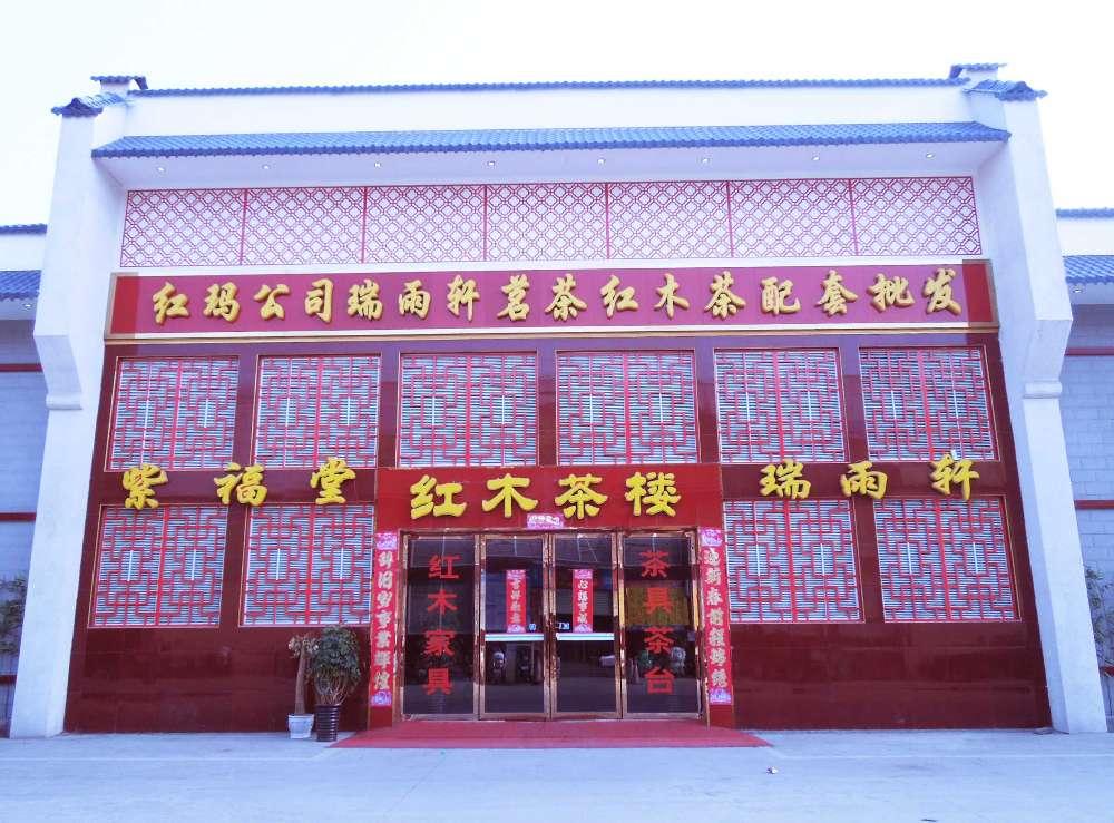 刘庄-红木茶楼