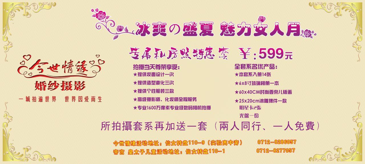 [汉川今世情缘婚纱摄影]599元两人同行一人免费优惠券