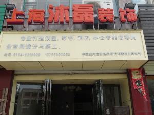 上海沐磊建筑装饰设计有限公司-金溪分公司