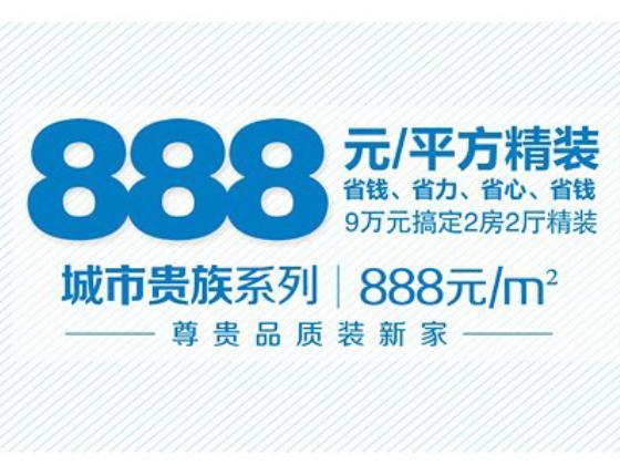 888元/平米尊贵品质
