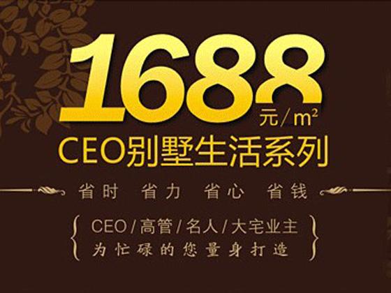 1688元/平米CEO别墅生活