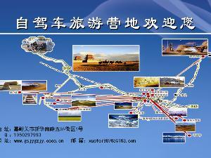 中国万博manbetx客户端苹果国际自驾车旅游营地