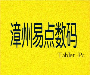 漳州市易点数码有限公司