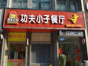 萧县功夫小子餐厅