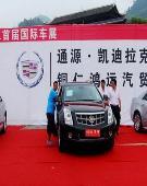 铜仁首届国际车展