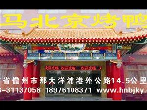 老马北京烤鸭店