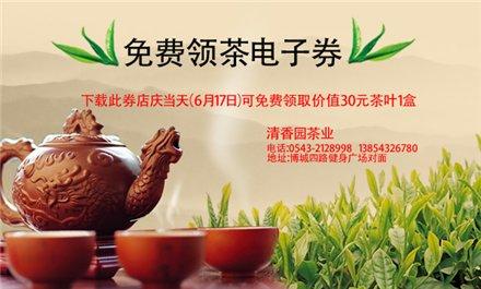 [博兴清香园茶业]免费领茶电子券