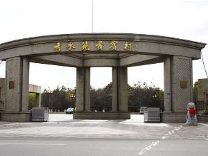 平度秀水苑贵宾村酒店