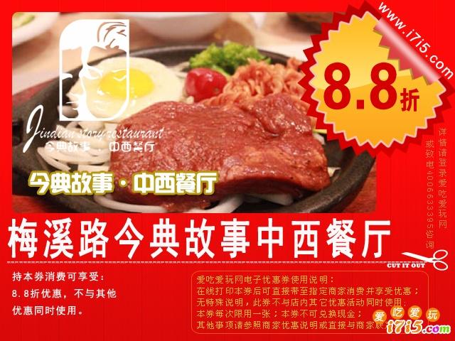 [南阳今典故事中西餐厅]折扣8.8折优惠券
