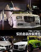 中国的玩车时尚
