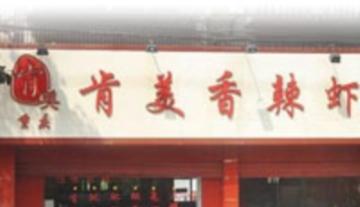 肯美香辣虾