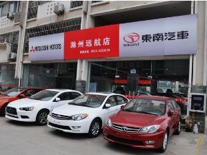 滁州远航汽车销售服务有限公司