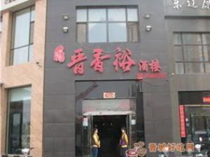 晋香裕酒楼