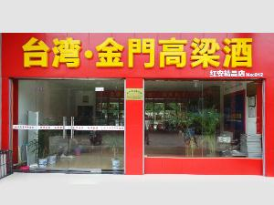 台湾�B金门贸易(湖北)有限公司