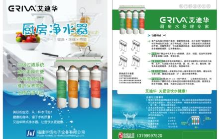 艾迪华厨房净水器,城市联盟净水器指定品牌,城市站点专供产品。