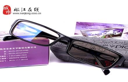 测试项目-帝乐克电脑护目镜:专业防辐射、抗紫外线、抗疲劳眼镜,完善了现有眼镜的缺点。