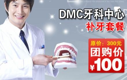 【白云区】社区医院 仅需100元即享原价300元DMC牙科中心补牙套餐【使用进口纳米科技补牙材质,色泽自然、耐磨持久】一次性口腔器械盒,安全放心!另送高露洁小牙膏1支。美丽生活,从齿开始!