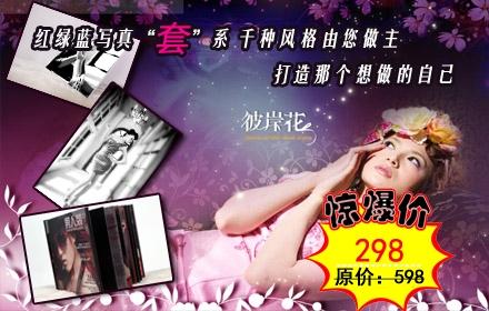 红绿蓝婚纱摄影激情8月,写真套系,千种风格自己做主,做想做的自己。原价598元团购价仅售298,快来享受吧!