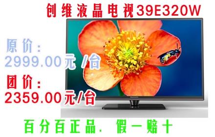 富里:39寸创维液晶电视39E320W,原价:2999.00元 /台,团购:2359元/台, 百分百正品,无底座。只要预付定金59元,可送货上门,也欢迎来店提货。