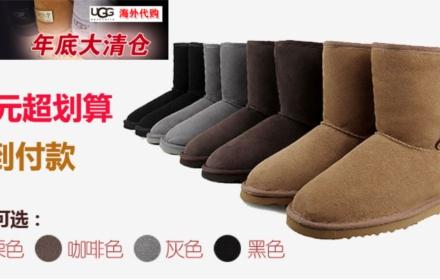 大冶代购《美国UGG》 雪地靴女 冬款正品5825 原价228元  现在只需99元(货到付款)