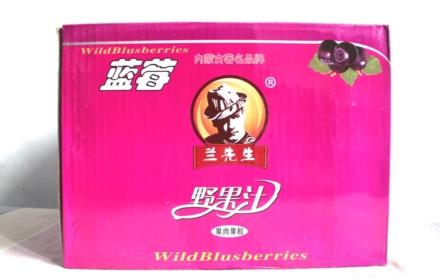 蓝先生蓝莓野果汁惠民网客户免费送货,买一箱赠一箱