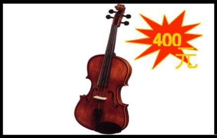 欣琴XQ-A09小提琴仅售400元!欲购从速!