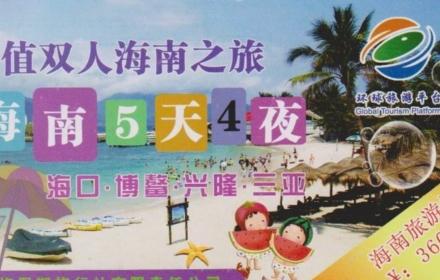海南 5天4夜 超值双人游,仅需395元!