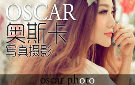 仅899元,享价值2499元『宜兴奥斯卡』婚纱摄影情侣写真套餐!快来奥斯卡,让幸福定格!