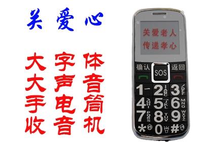 联通公司汾河路营业厅开业大酬宾 预存120元话费送170元话费+老年宝手机一部
