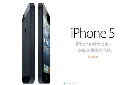 电信版iphone5全县最低价4899元出售