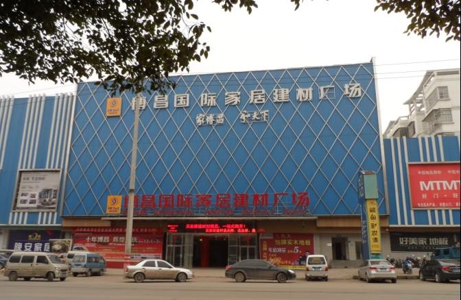走进萍乡博昌国际建材家居城