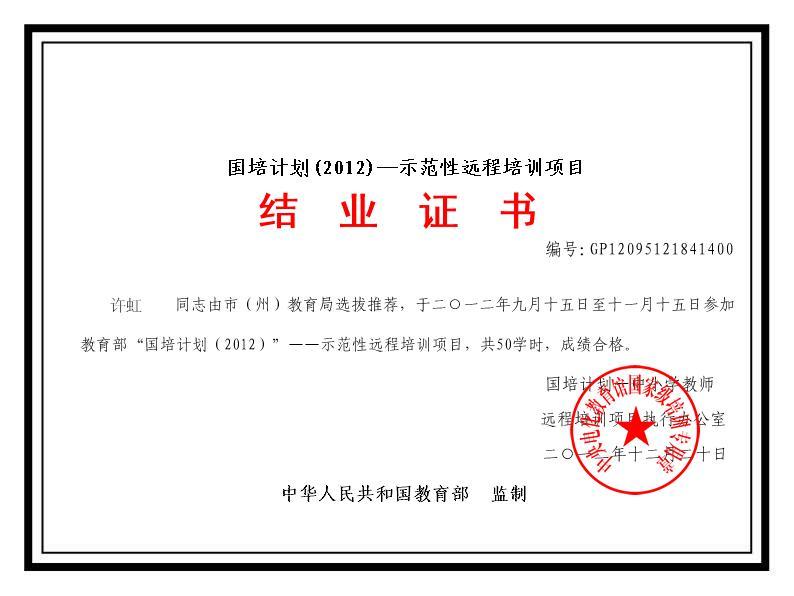 国培计划结业证书