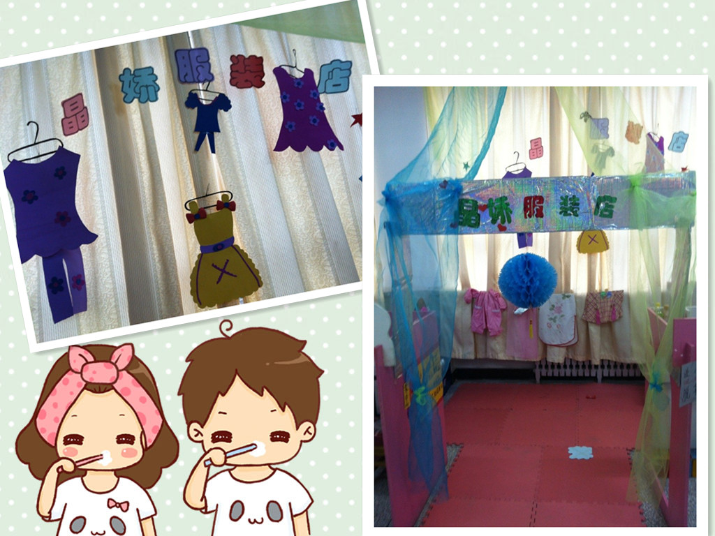 幼儿园小班娃娃家规则,幼儿园娃娃家规则,幼儿园娃娃