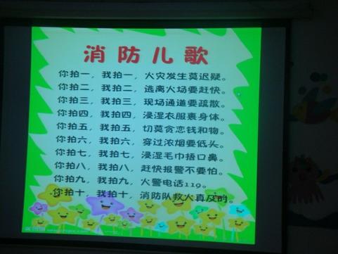 幼儿园安全标志图片图片