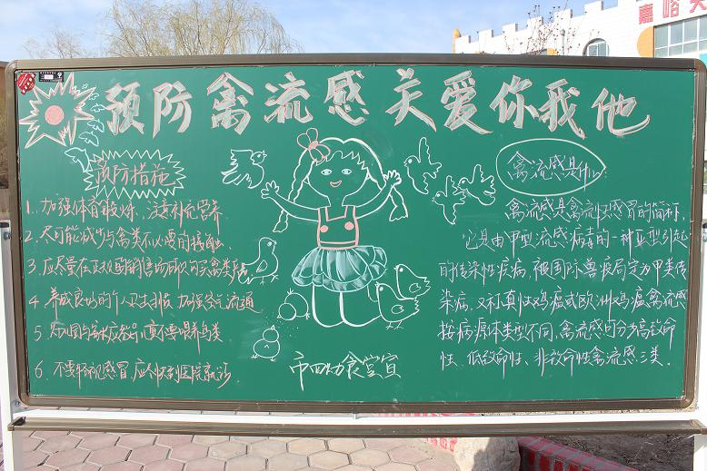 幼儿园春季疾病黑板报